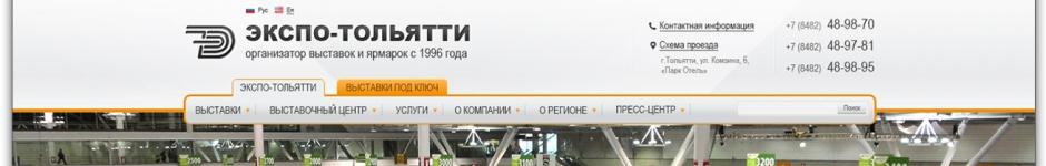 Сайт для компании занимающейся выставками.