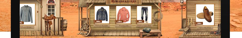 Иллюстрации для сайта джинсовой одежды
