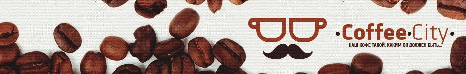 Логотип кофейни Coffee City