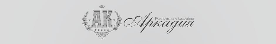 Аркадия. макет