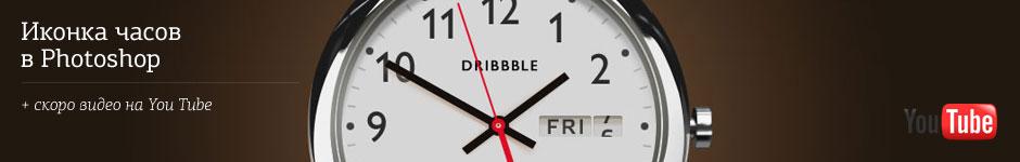 Иконка часов в Ps