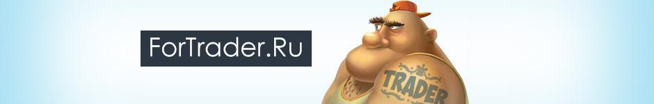 Fortrader.ru