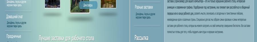Дизайн для сайта скринсейверов