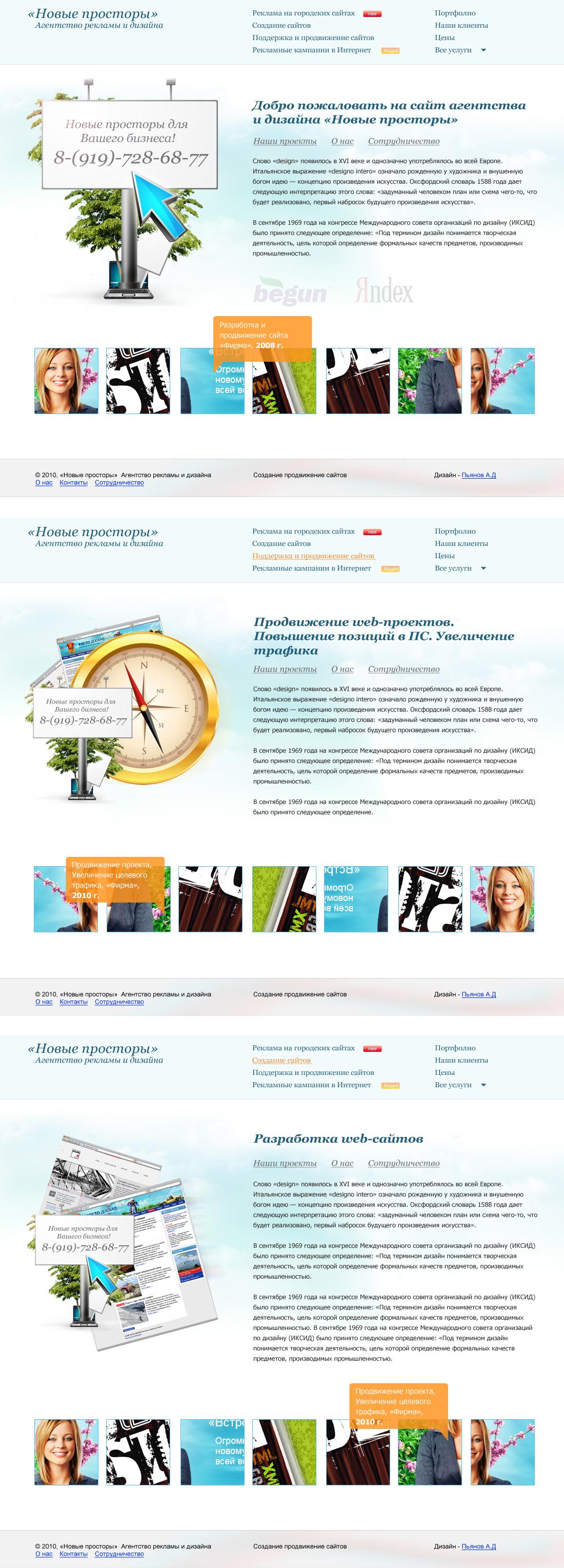 Агентство рекламы и дизайна