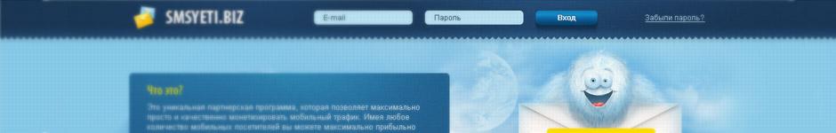 SMS Yeti