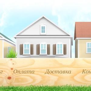 Иллюстрация на сайт