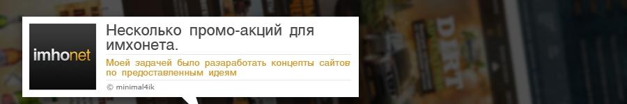 Несколько промо-акций для имхонет.ру