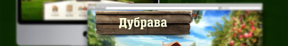 Дубрава - коттеджный посёлок.