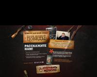 промо страничка для imhonet.ru