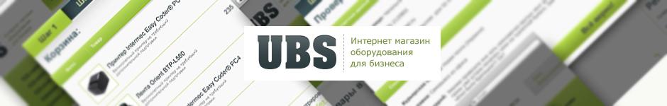 UBS интернет магазин
