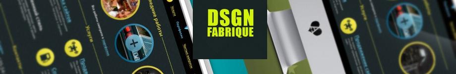 DSGN Fabrique