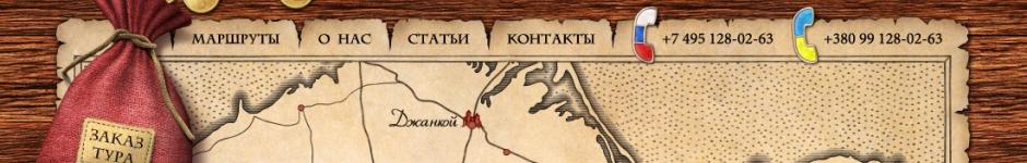 Картинка для главной страницы туристического сайта