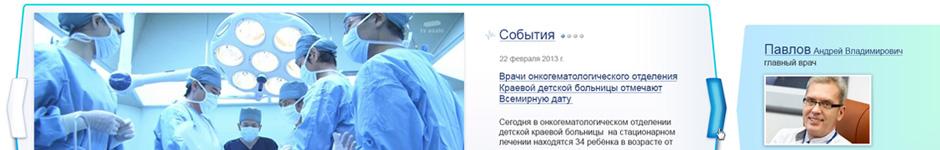 Дизайн сайта медцентра в поисках замечаний