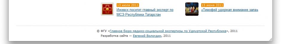 Сайт МСЭ УР
