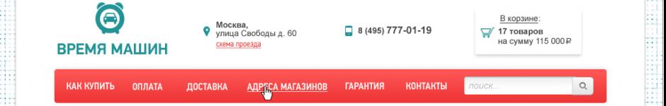 Сайт Время машин.