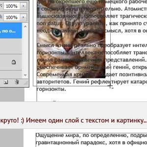 Шейпы и «обтекание картинок текстом»