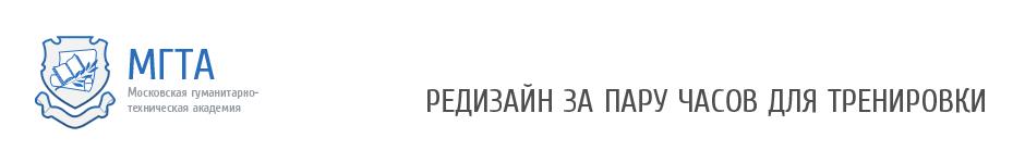 Редизайн сайта университета