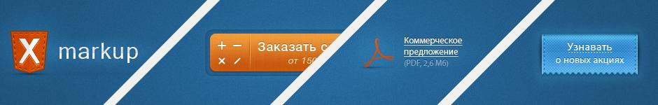 Редизайн сайта XMARKUP.RU