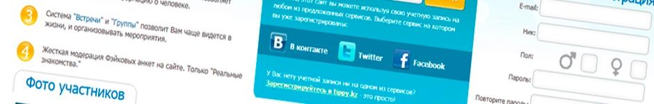 Дизайн сайта соц. сети.