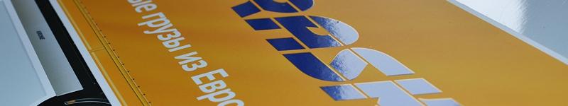 Буклет к выставке для транспортной компании