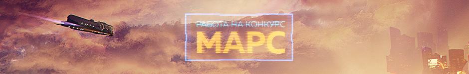 Московская колония на Марсе