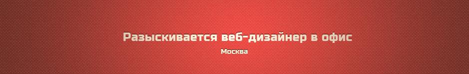 Разыскивается веб-дизайнер в офис. Москва.