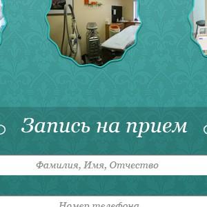 Лого + одностраничный сайт-заглушка для стоматологического центра