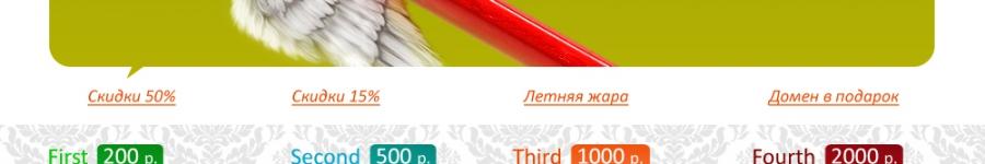 Дизайн сайта на конкурс