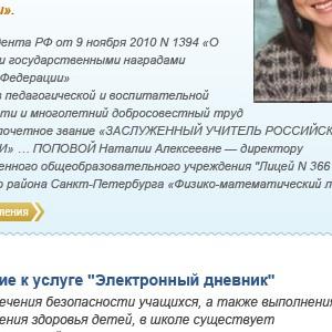 Сайт питерского лицея