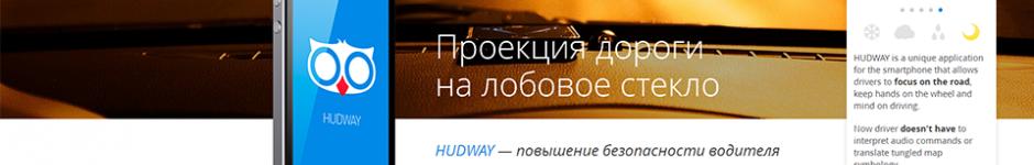 www.hudwayapp.com