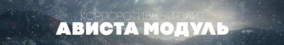 Новый сайт для Ависта модуль.