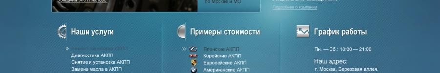 Сайт про ремонт АКПП