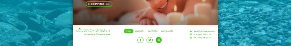 Дизайн сайта (Термальные источники Словении)