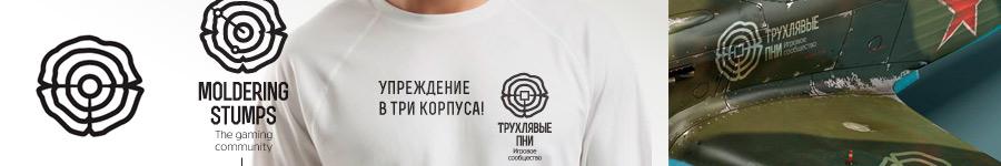 Логотип игрового сообщества