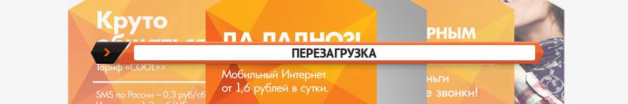 СМАРТС. Разработка нового сайта сотового оператора