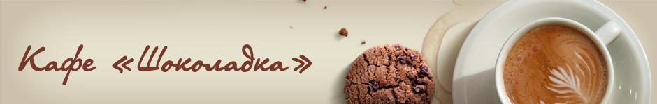 Кафе «Шоколадка»