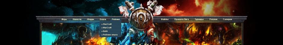 Макет WarCraft сайта