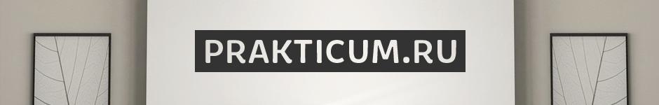Prakticum.ru