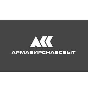 АрмавирСнабСбыт